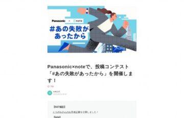 Panasonic×note│投稿コンテスト「#あの失敗があったから」作品募集[グランプリ 賞金10万円]
