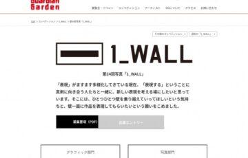 【年齢限定公募】第24回 写真「1_WALL」作品募集[グランプリ 個展開催権 個展制作費30万円]