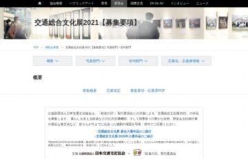交通総合文化展2021 写真・俳句作品募集[賞金 20万円]