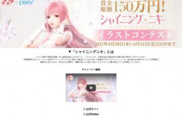 papergames × pixiv│シャイニングニキ イラストコンテスト[賞金 30万円]