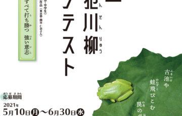 2021年 第17回 読売防犯川柳コンテスト[賞品 ギフト券 5万円分]