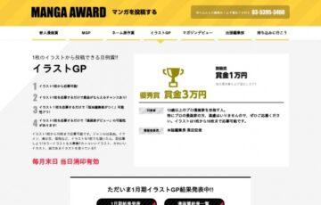 週刊少年マガジン│イラストGP[優秀賞 賞金3万円]