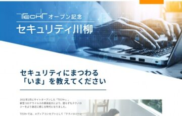 マイナビ│「TECH+」オープン記念 セキュリティ川柳[金賞 Amazonギフト券5万円分]