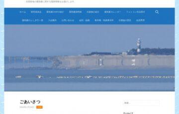 【日本蜃気楼協議会主催】蜃気楼カレンダー写真コンテスト2022