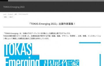 【年齢限定公募】TOKAS-Emerging 2022 出展作家募集[賞 制作支援金ほか個展開催に向けたサポート]