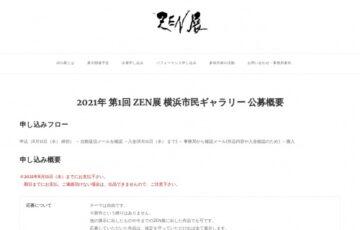 第1回 ZEN展 横浜市民ギャラリー 作品募集