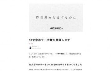 10文字ホラー大賞[大賞 Amazonギフトカード1万円分]