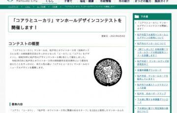 千葉県松戸市│「コアラとユーカリ」マンホールデザインコンテストを開催します![最優秀賞 作品採用 マンホールグッズ一式]
