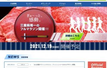 「みえ松阪マラソン2021」フィニッシャータオルデザイン募集[賞品 松阪肉3万円相当]