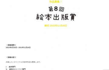 絵本出版.com│第8回 絵本出版賞 作品募集[大賞 作品出版 賞金20万円など]