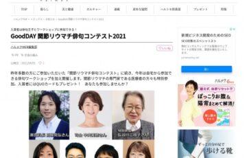 GoodDAY 関節リウマチ俳句コンテスト2021[最優秀賞 QUOカード5,000円分 ]