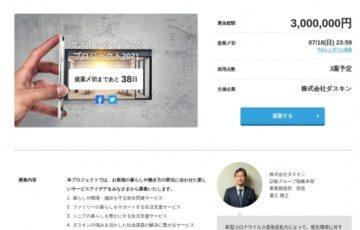 ダスキン×Wemake│ダスキンやってみるプロジェクト2021[賞金総額 300万円]