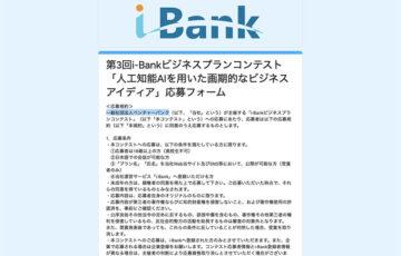 一般社団法人ベンチャーバンク│第3回 i-Bankビジネスプランコンテスト「人工知能AIを用いた画期的なビジネスアイディア」募集[賞金 10万円]