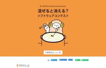 【学生限定公募】第12回 OGIS-RI Software Challenge Award「混ぜると消える?」ソフトウェアコンテスト[賞金 50万円]
