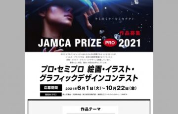 【プロ・セミプロ限定公募】JAMCA PRIZE 2021 絵画・イラスト・グラフィックデザインコンテスト[賞金 30万円]