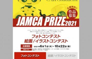 JAMCA PRIZE 2021 フォトコンテスト/絵画・イラストコンテスト[賞金 10万円]