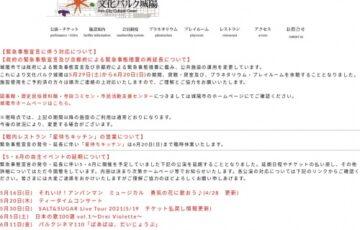 公募展 JOYOアートギャラリー2021[副賞 10万円]