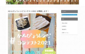#かんぴょうレシピコンテスト2021[グランプリ 賞金20万円]