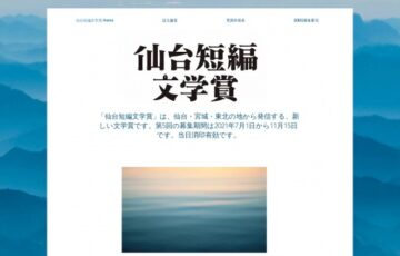 第5回 仙台短編文学賞[大賞 作品掲載 賞金30万円]