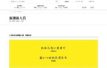 第54回 新潮新人賞[特製記念ブロンズ楯 賞金50万円]
