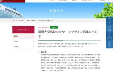 福岡大学病院 ロゴマーク募集[感謝状 賞金10万円]