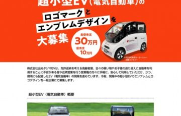 超小型EV(電気自動車)のロゴマークとエンブレムデザインを大募集[賞金 30万円]
