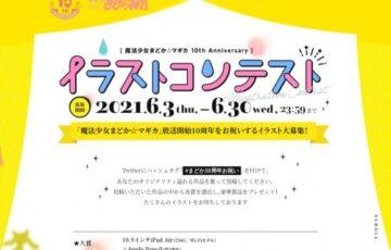 魔法少女まどか☆マギカ 10th Anniversary イラストコンテスト[大賞 iPad Air Apple Pencil 〈ワルプルギスの廻天〉キャストサイン入りB2ポスター]