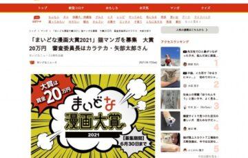 まいどなニュース│「まいどな漫画大賞2021」猫マンガを募集[大賞 賞金20万円]