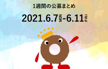 新着公募情報まとめ│20210607-0611