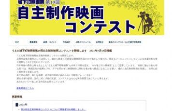 うえだ城下町映画祭 第19回 自主制作映画コンテスト[賞金10万円 作品上映]