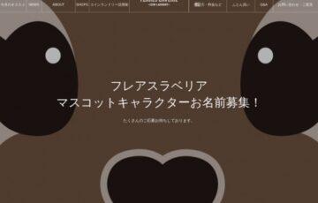フレアスラベリア マスコットキャラクターお名前募集![賞品 焼肉「牛成」お食事券3万円分]