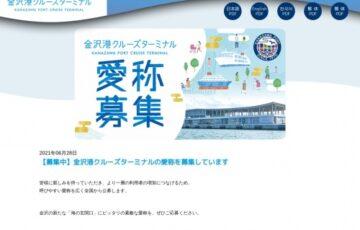 石川県│金沢港クルーズターミナルの愛称を募集しています[賞品 商品券3万円分 食事券1万円分]