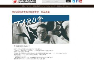 第25回 岡本太郎現代芸術賞(TARO賞)作品募集[賞金 200万円]