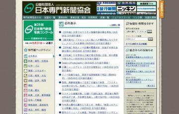 第28回 日本専門新聞写真コンクール[賞金 10万円]