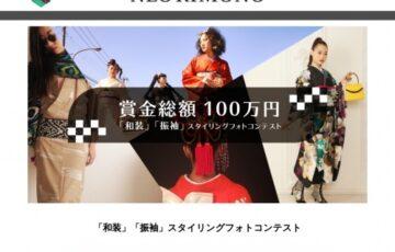 賞金総額100万円【和装】【振袖】スタイリングフォトコンテスト