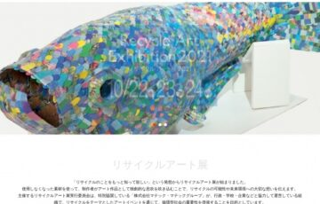リサイクルアート展 2021[賞金 100万円]
