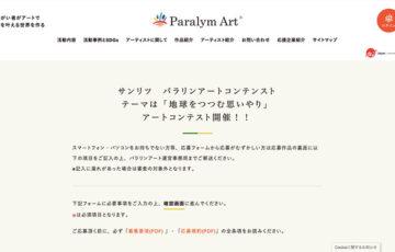 サンリツ パラリンアートコンテスト[賞金 10万円]