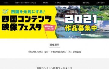 四国コンテンツ映像フェスタ2021