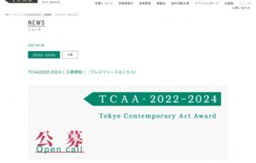Tokyo Contemporary Art Award 2022-2024[受賞者には賞金を含む各種支援]