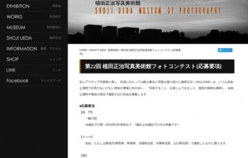 【アマチュア限定公募】第22回 植田正治写真美術館フォトコンテスト