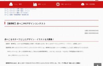 柳津町│赤べこPRデザインコンテスト[賞金10万円]