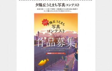 第15回 夕陽丘うえまち写真コンテスト[最優秀賞 賞金15万円]