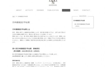 一般社団法人日本建築設計学会│第4回 日本建築設計学会賞