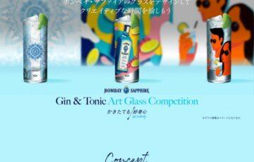 【年齢限定公募】BOMBAY SAPPHIRE Gin & Tonic Art Glass Competition[グランプリ ジントニックセット1年分 オリジナルアートグラス]