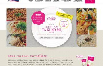 第9回「カルローズ」料理コンテスト2021[賞金 20万円]