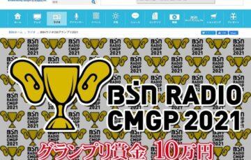 BSNラジオCMグランプリ2021[賞金 10万円]