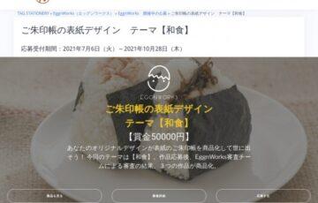 EggWorks│ご朱印帳の表紙デザイン募集[賞金 5万円]