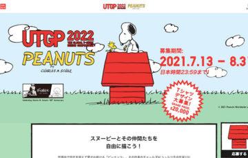 ユニクロ│UTGP(UTグランプリ)2022[大賞 2万USドル 作品商品化 米インターンシップ/ツアー招待]