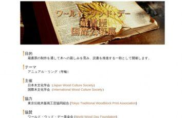第1回 ワールド・ウッド・デー 蔵書票コンクール[グランプリ 賞状 完成した木版画進呈]