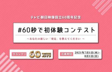 テレビ朝日映像設立60周年記念 #60秒で初体験コンテスト ~あなたの新しい「発見」を教えてください~[グランプリ 賞金60万円]